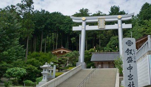 飯盛神社は縁結びのパワースポット!御朱印・口コミ・行き方を紹介