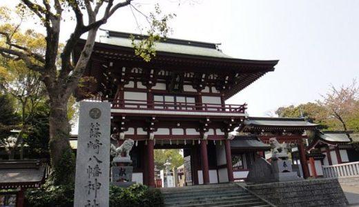 北九州・篠崎八幡神社のご利益・お守り・御朱印を解説!