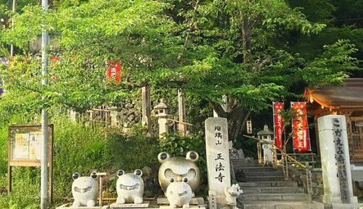 飯塚市・正法寺が「こがえる寺」と言われる由来とは?御朱印はいただける?