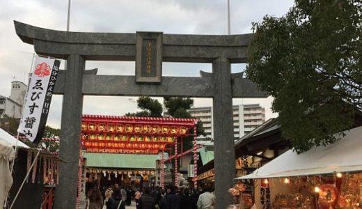 十日恵比寿神社の福引が凄かった!ご利益・お守り・御朱印も解説