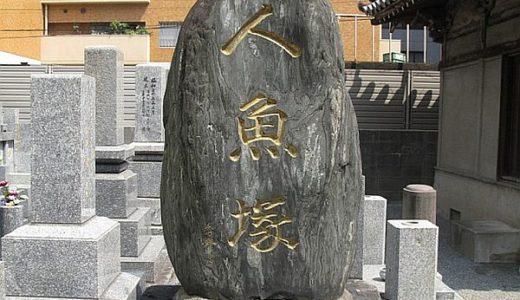 博多・龍宮寺には何と人魚の骨があった!?御朱印やお守りについても解説