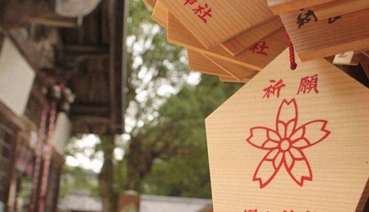 櫻井神社と櫻井大神宮の御朱印・絵馬・お守りを解説!