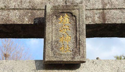 地禄神社と埴安神社は福岡周辺のパワースポット~御朱印・お守り・読み方を解説